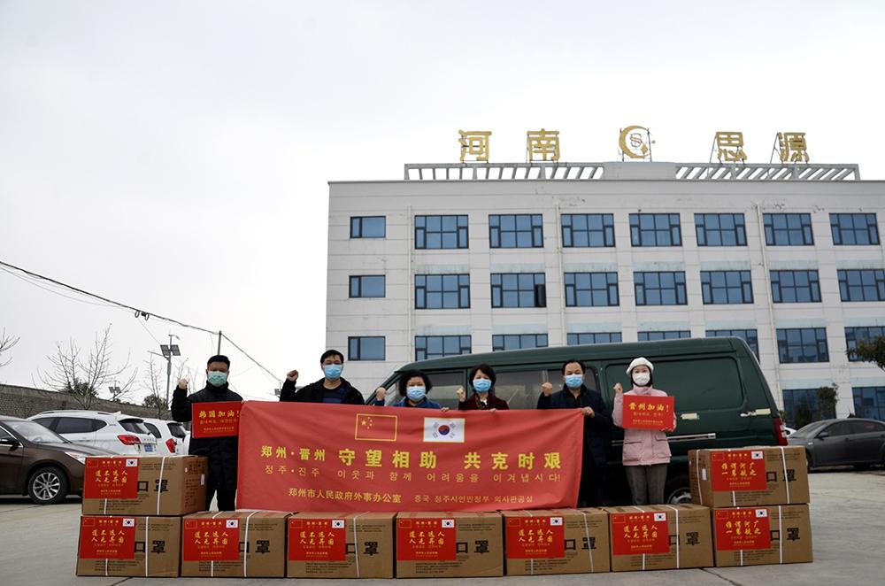 郑州市人民政府外事办公室向友好城市韩国晋州捐赠首批防疫物资