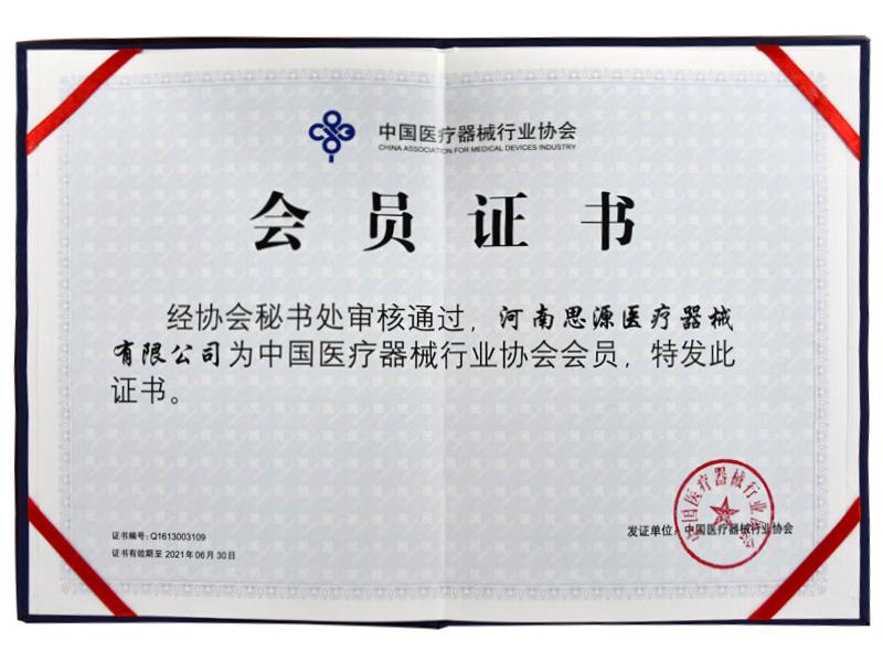 中国乐动体育投注行业协会会员