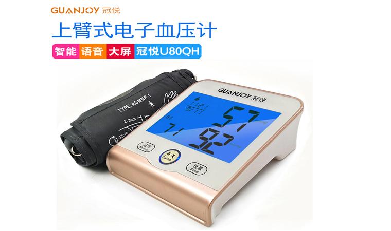 电子血压计U80QH(蓝屏)展示视频