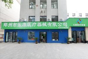 郑州市乐康乐动体育投注有限公司