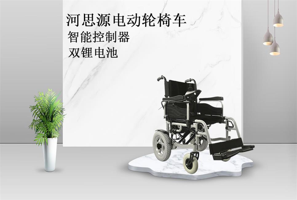 乐动体育投注厂家-河乐动体育滚球平台电动轮椅车