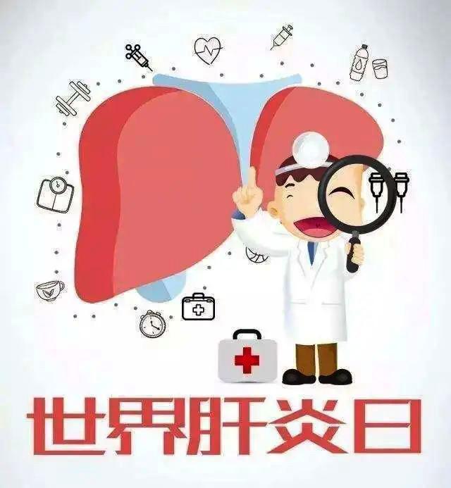 """世界肝炎日,请保护好你的""""小心肝""""!"""