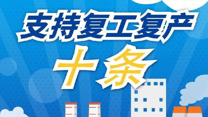 乐动体育投注厂家:河南省发布十条措施支持企业复产!