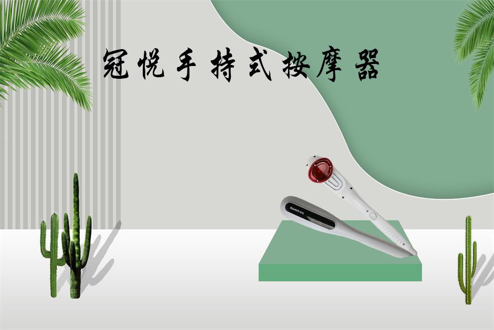雾化器厂家:手持式按摩器的使用方法!