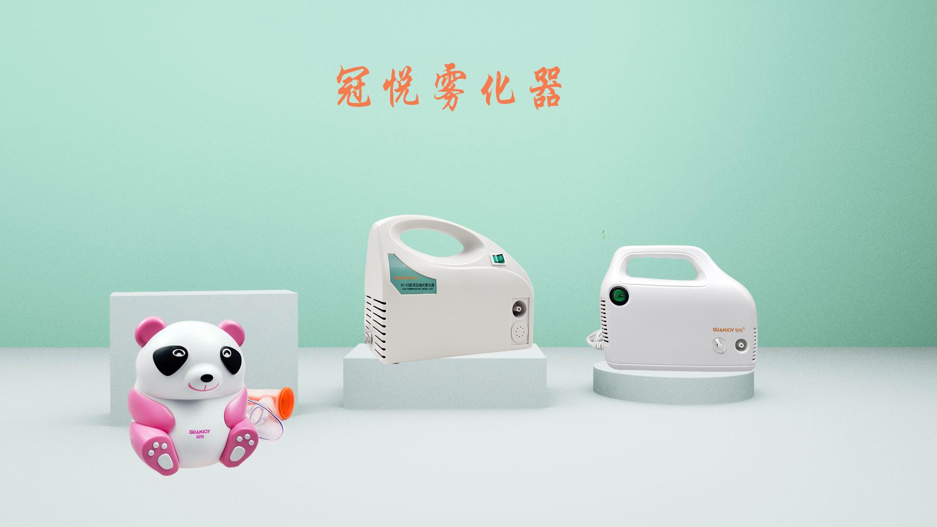 雾化器厂家:家用雾化器和医用雾化器的区别!