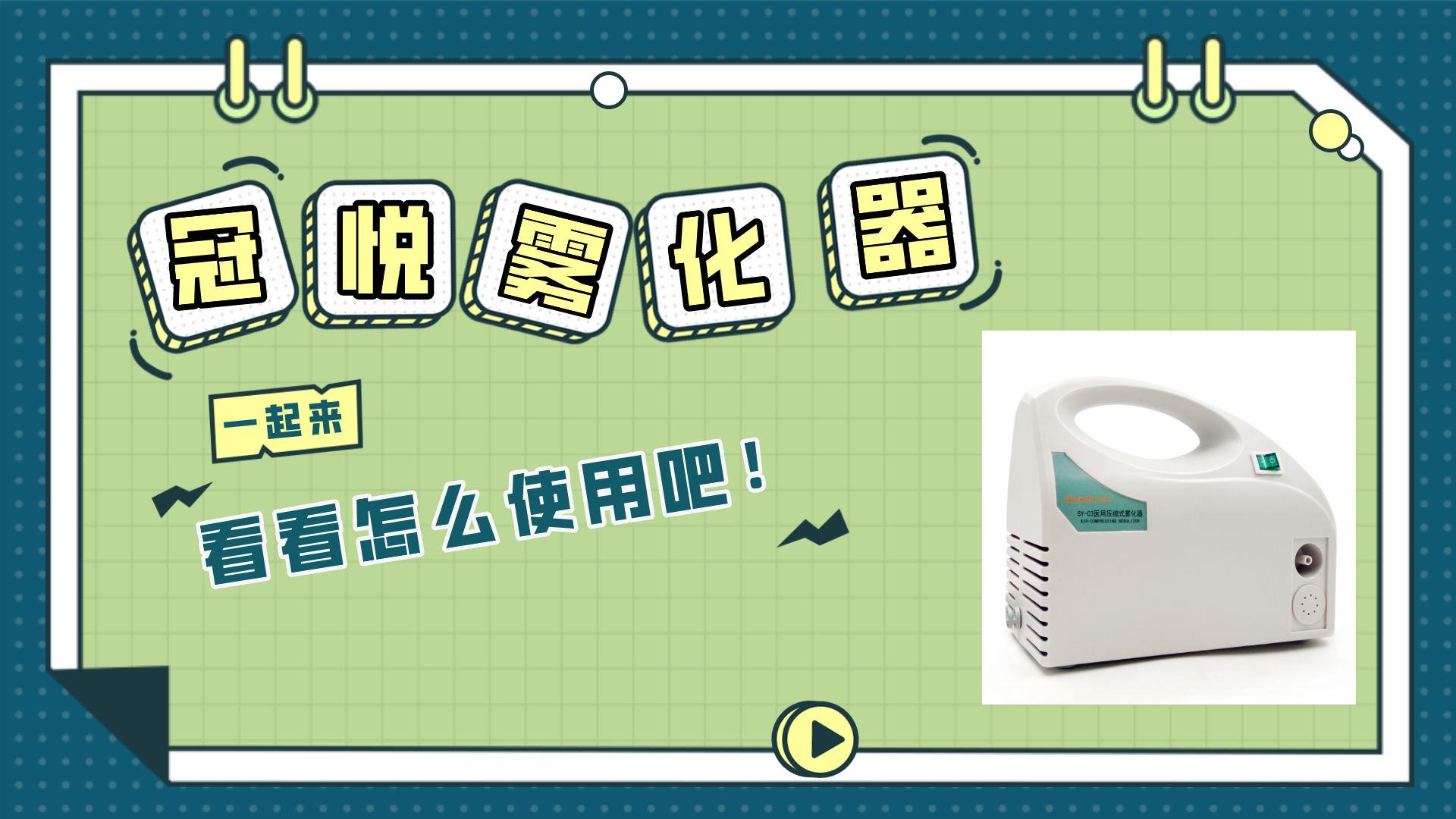 乐动体育官方网站雾化器SY-C3操作视频